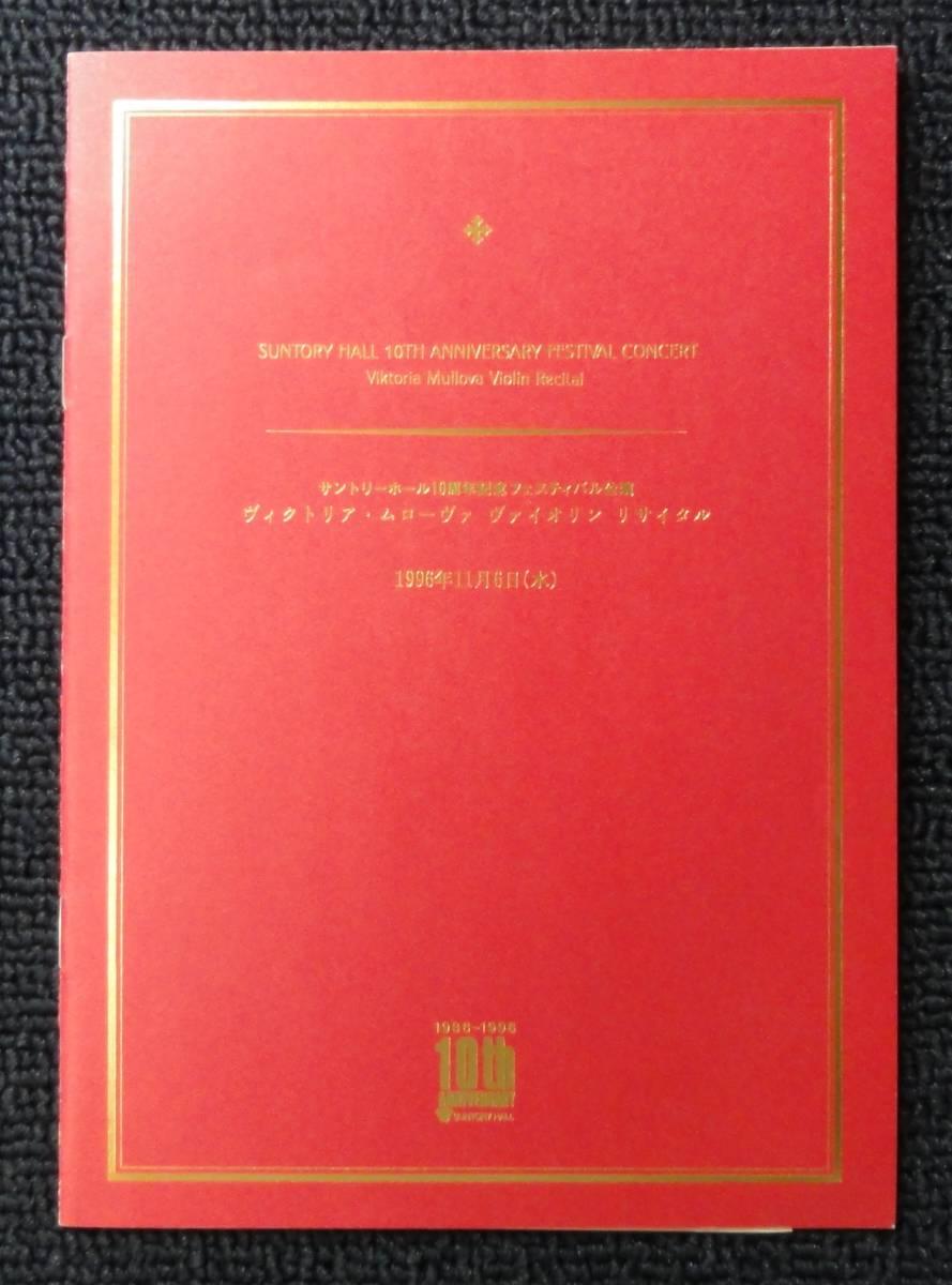 ヴィクトリア・ムローヴァ【1996年・サントリーホール】ヴァイオリン・リサイタル・プログラム