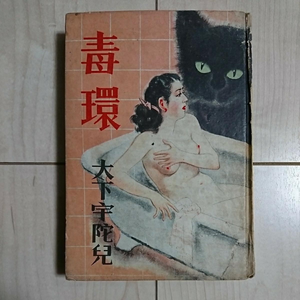 探偵小説『毒環』大下宇陀児著。装幀口繪・林唯一。昭和24年初版裸本。大日本雄辨會講談社刊。