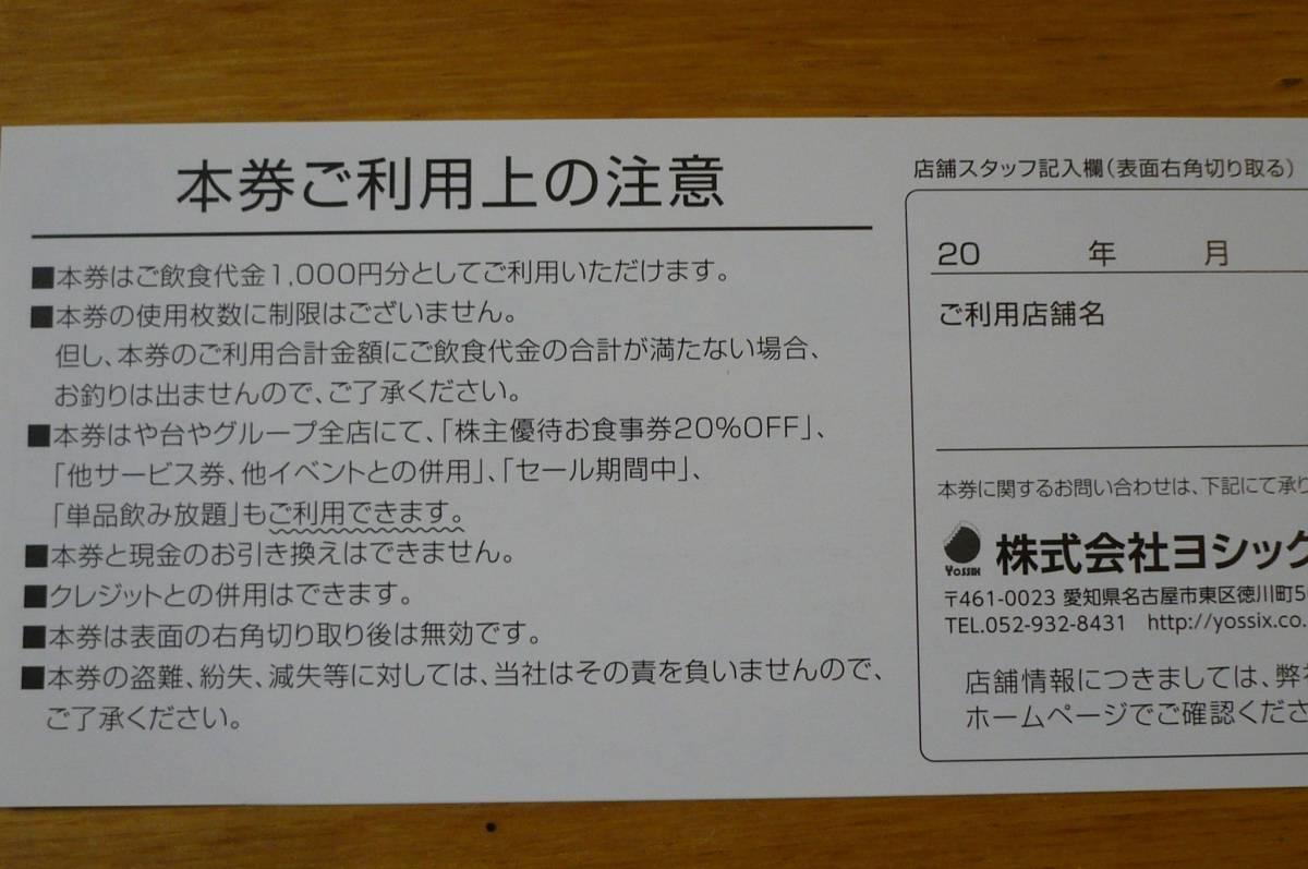 ヨシックス 株主優待券3000円分_画像2