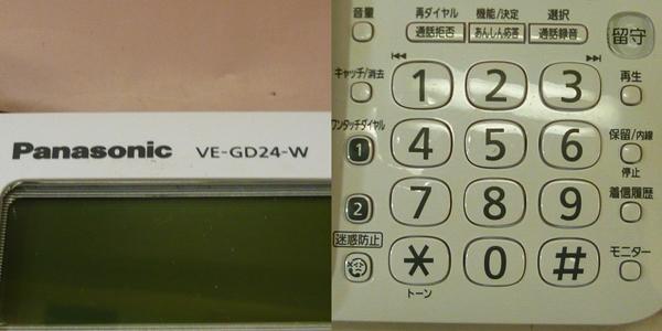 hc1359 Panasonic パナソニック 電話機 VE-GD24W 子機 1台 KX-FKD404W1 _画像3