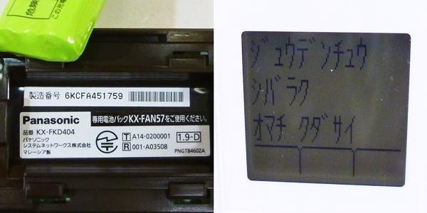hc1359 Panasonic パナソニック 電話機 VE-GD24W 子機 1台 KX-FKD404W1 _画像8