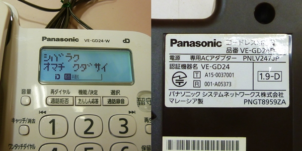 hc1359 Panasonic パナソニック 電話機 VE-GD24W 子機 1台 KX-FKD404W1 _画像5