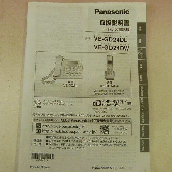 hc1359 Panasonic パナソニック 電話機 VE-GD24W 子機 1台 KX-FKD404W1 _画像9