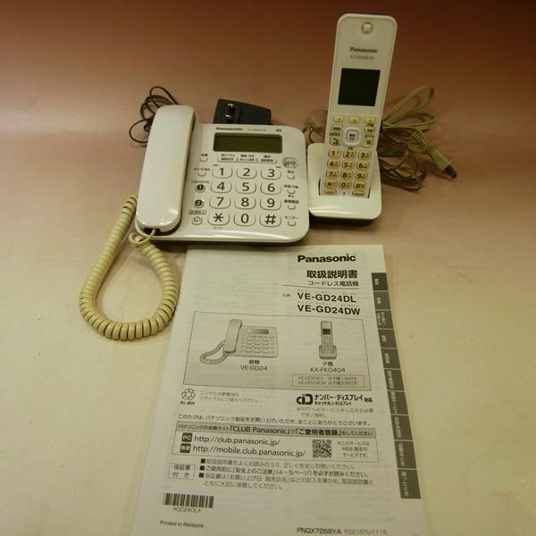 hc1359 Panasonic パナソニック 電話機 VE-GD24W 子機 1台 KX-FKD404W1
