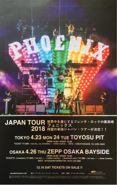 新品 PHOENIX (フェニックス) JAPAN TOUR 2018 チラシ 非売品