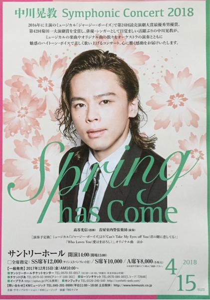 新品 中川晃教 Symphonic Concert 2018 チラシ 非売品