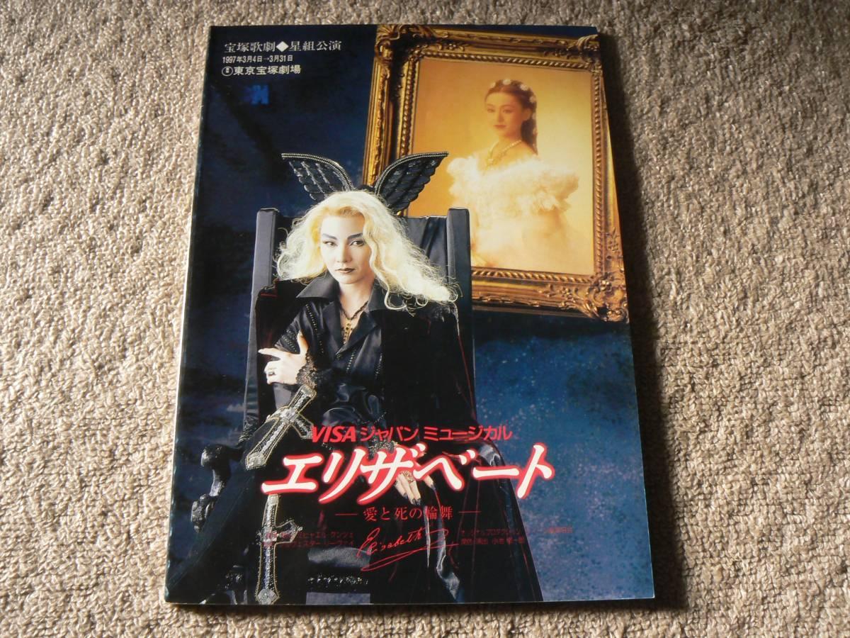 宝塚歌劇 星組 エリザベート -愛と死の輪舞- パンフレット プログラム 麻路さき 1997