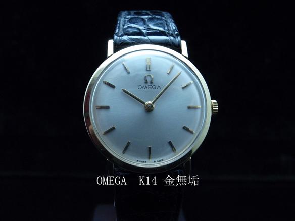 K14金無垢オメガ OMEGA アンティーク1960年代 動作良好 美品14K
