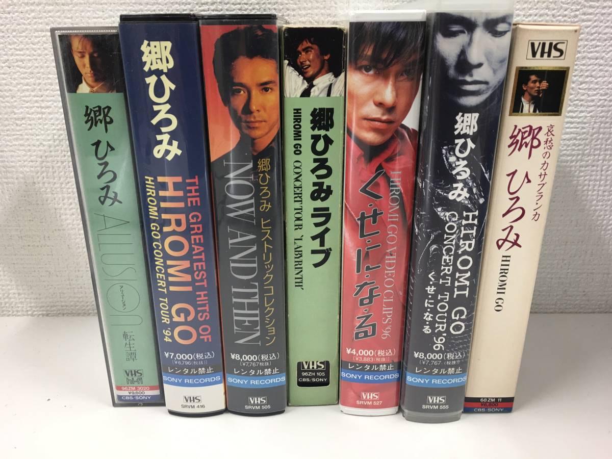 【郷ひろみ】VHS7本 ALLUSION/LABYRINTH/CONCERT TOUR'94/NOW AND THEN/くせになる/CONCERT TOUR'96/哀愁のカサブランカ ビデオ 3896A