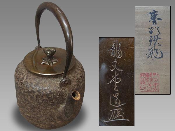 ● 鉄瓶 龍文堂造 安之介 白肌 黄袋 共箱 なつめ型 ●