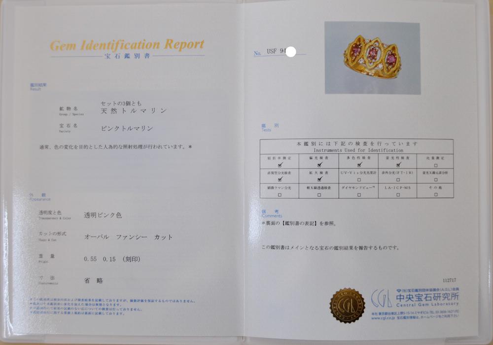 水野薫子 K18 ピンクトルマリン0.55 ダイヤ0.15 リング #15 鑑_画像8