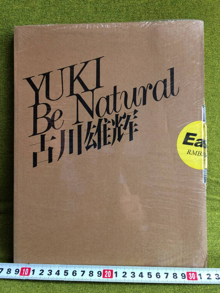 古川雄輝 1st 写真集 Be Natural 中国限定版  貴重な新品未開封品!