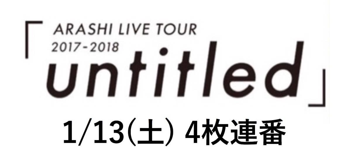 嵐 ARASHI LIVE TOUR 2017-2018 「untitled」京セラドーム大阪 1/13(土) 4枚 女性名義 FC