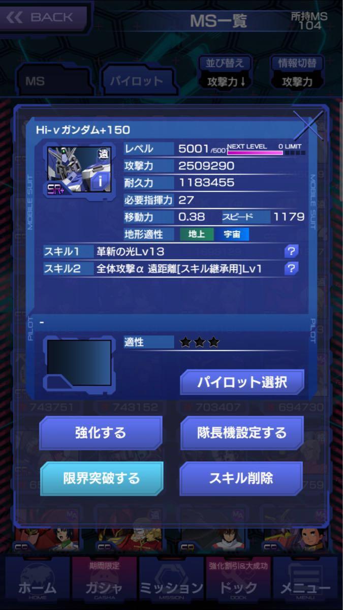 ガンダムエリアウォーズ 覚醒済 SR+ Hi-νガンダム遠+150 Lv5000以上 革新の光_画像2