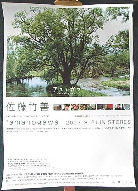 佐藤竹善 「amanogawa」 ポスター