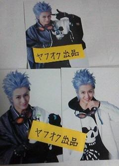 高杉晋作/太田基裕 超☆超歌劇 幕末Rock 再演 個人ブロマイド 3枚 送料込