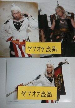 ペリー・ジュニア/兼崎健太郎 超歌劇「幕末Rock 絶叫!熱狂!雷舞」 個人ブロマイド 3枚 送料込
