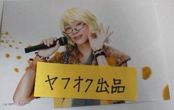 桂小五郎/三津谷亮 超歌劇「幕末Rock 絶叫!熱狂!雷舞」 全員ブロマイド 1枚 送料込