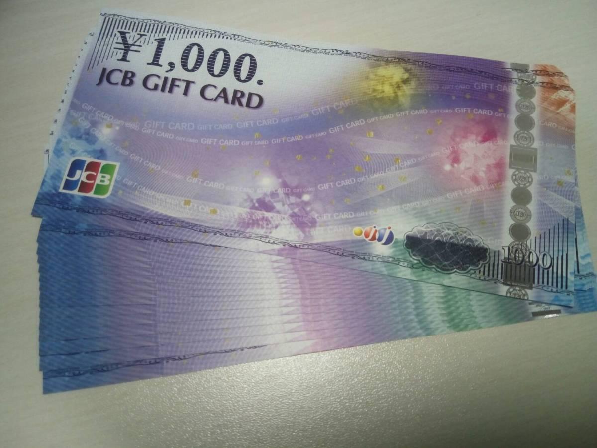 送料無料 JCBギフト券 ギフトカード 1000券 15枚セット イオン商品券での支払可 かんたん決済可_画像1