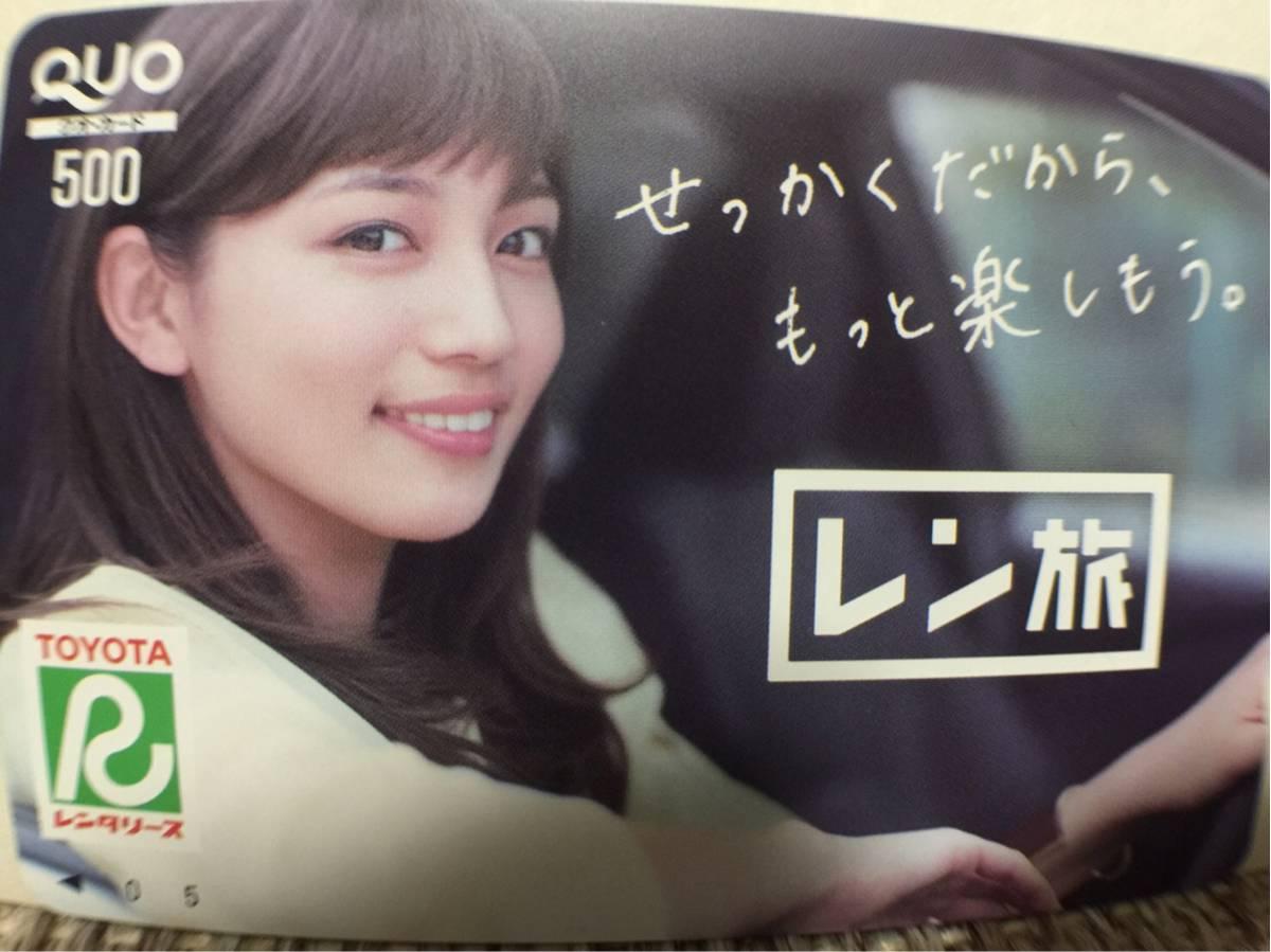 川口春奈 QUOカード トヨタ レン旅 未使用