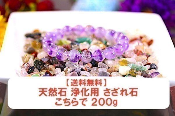 【送料無料】 200g さざれ 中サイズ ミックスジェムストーン 水晶 パワーストーン 天然石 ブレスレット 浄化用 さざれ石 チップ ※4_画像6