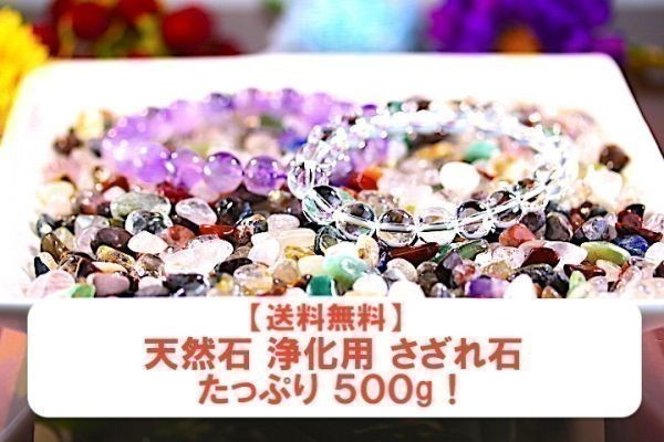 【送料無料】 200g さざれ 中サイズ ミックスジェムストーン 水晶 パワーストーン 天然石 ブレスレット 浄化用 さざれ石 チップ ※4_画像7
