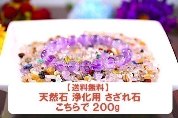 【送料無料】 200g さざれ 小サイズ ミックスジェムストーン 水晶 パワーストーン 天然石 ブレスレット 浄化用 さざれ石 チップ ※2_画像2