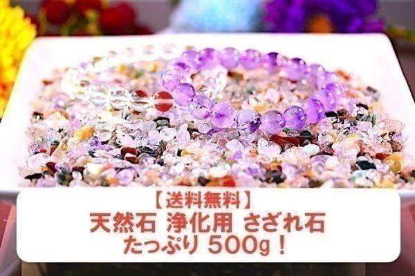 【送料無料】 200g さざれ 小サイズ ミックスジェムストーン 水晶 パワーストーン 天然石 ブレスレット 浄化用 さざれ石 チップ ※2_画像7
