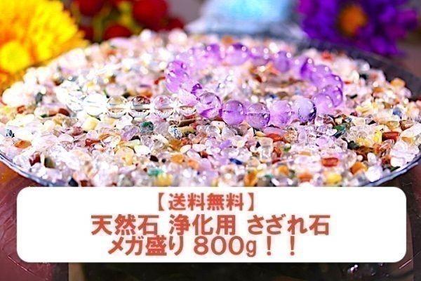 【送料無料】 200g さざれ 小サイズ ミックスジェムストーン 水晶 パワーストーン 天然石 ブレスレット 浄化用 さざれ石 チップ ※1_画像8