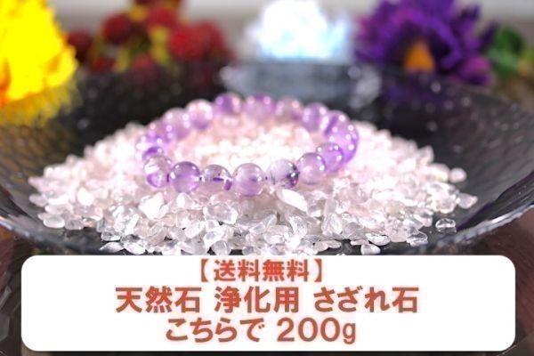 【送料無料】 200g さざれ 小サイズ ミルキー クオーツ 乳白 水晶 パワーストーン 天然石 ブレスレット 浄化用 さざれ石 チップ ※1_画像2