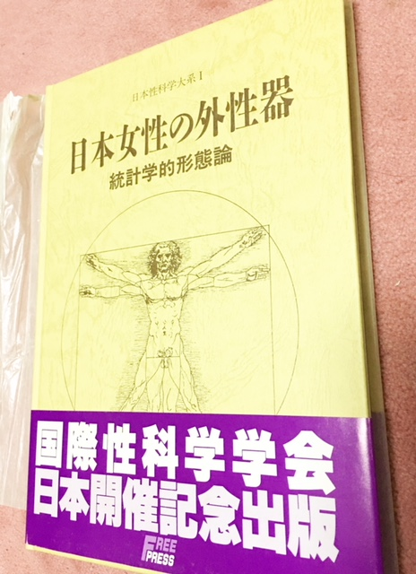 日本女性の外性器 統計学的形態論 日本性科学大系 I  ほぼ新品_画像2