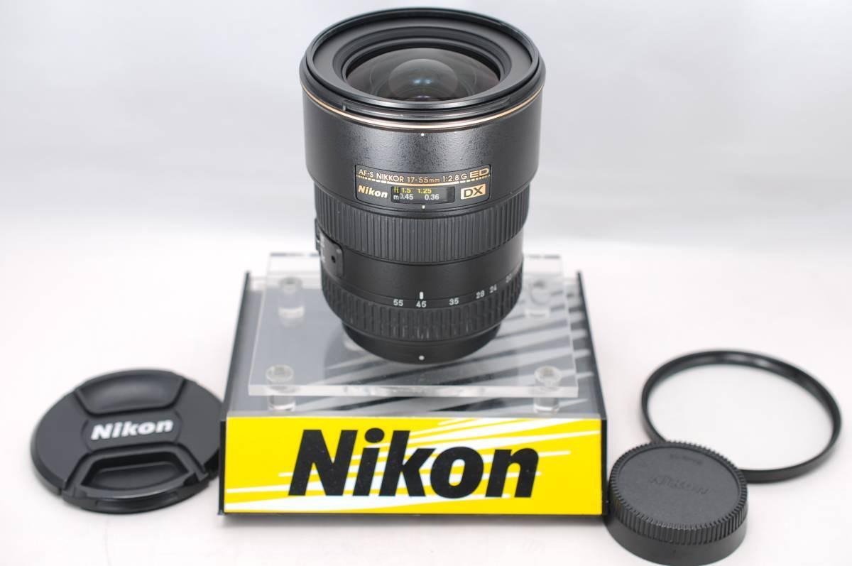美品 NIKON ニコン AF-S DX NIKKOR 17-55mm F2.8 G ED #A99