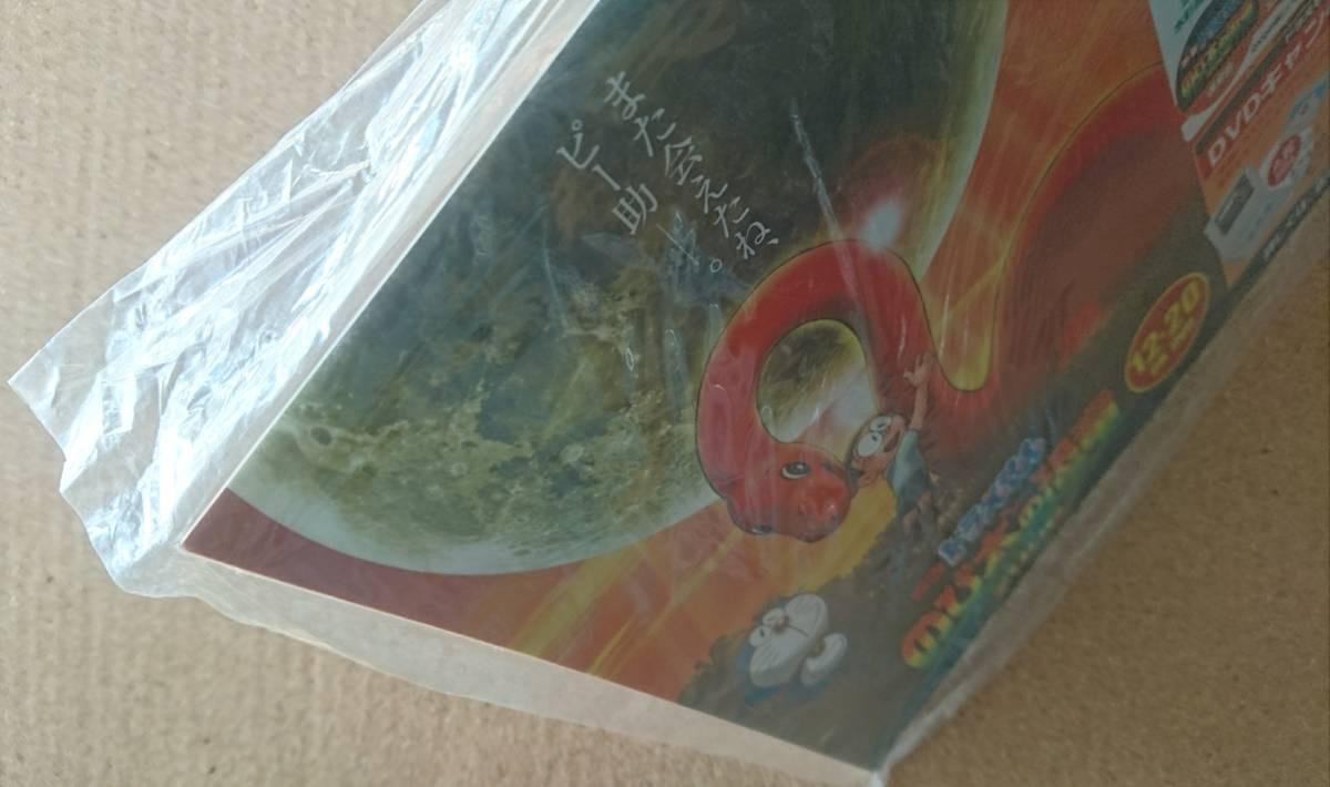 激レア超貴重!◆映画「ドラえもん のび太の恐竜 2006」の店頭用非売品スタンドポップ◆新品未開封_画像2