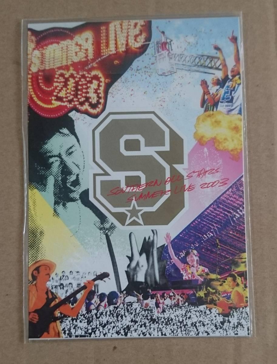 超貴重!◆サザンオールスターズ◆SUMMER LIVE 2003 の非売品ポストカード 3枚セット◆新品未開封!
