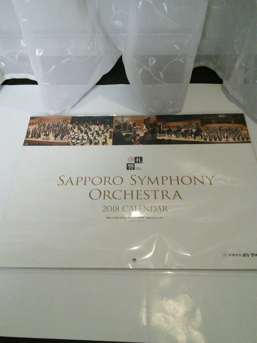 ★札幌交響楽団カレンダー2018★新品、未開封AR機能付きカレンダー