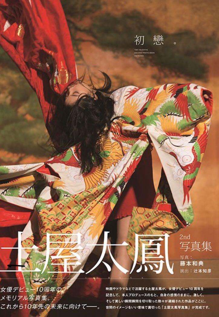 土屋太鳳 2nd 写真集 「 初戀。」 直筆サイン入り イベント特典付き ①