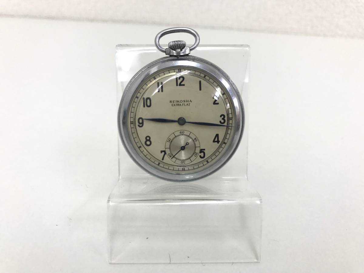 (管理2514) SEIKOSHA/セイコー EXTRA FLAT 手巻 懐中時計 動作品です♪♪