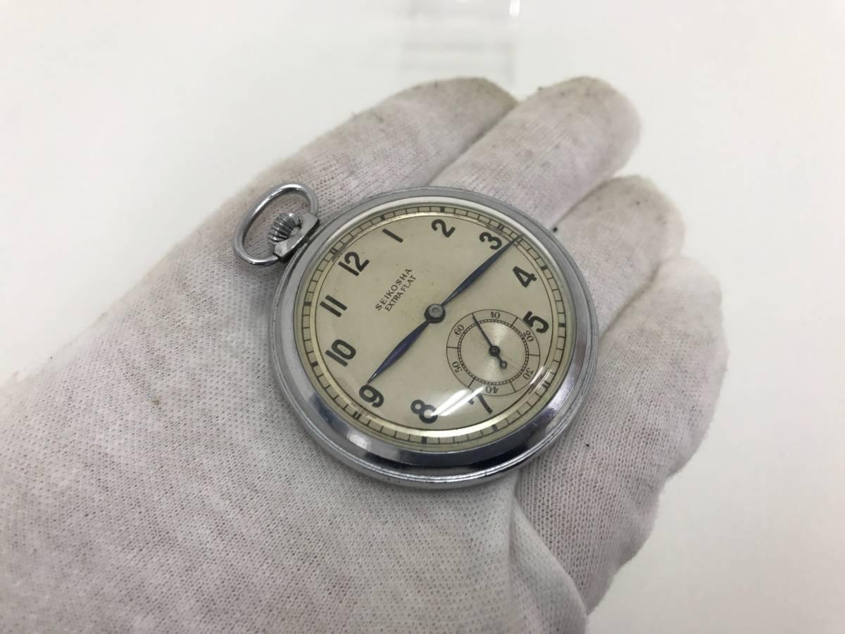 (管理2514) SEIKOSHA/セイコー EXTRA FLAT 手巻 懐中時計 動作品です♪♪_画像5