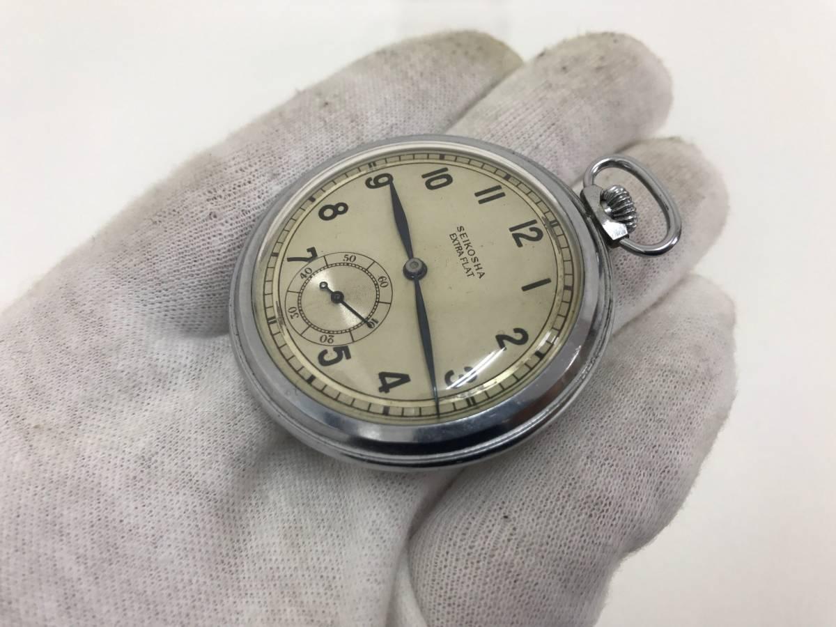 (管理2514) SEIKOSHA/セイコー EXTRA FLAT 手巻 懐中時計 動作品です♪♪_画像6