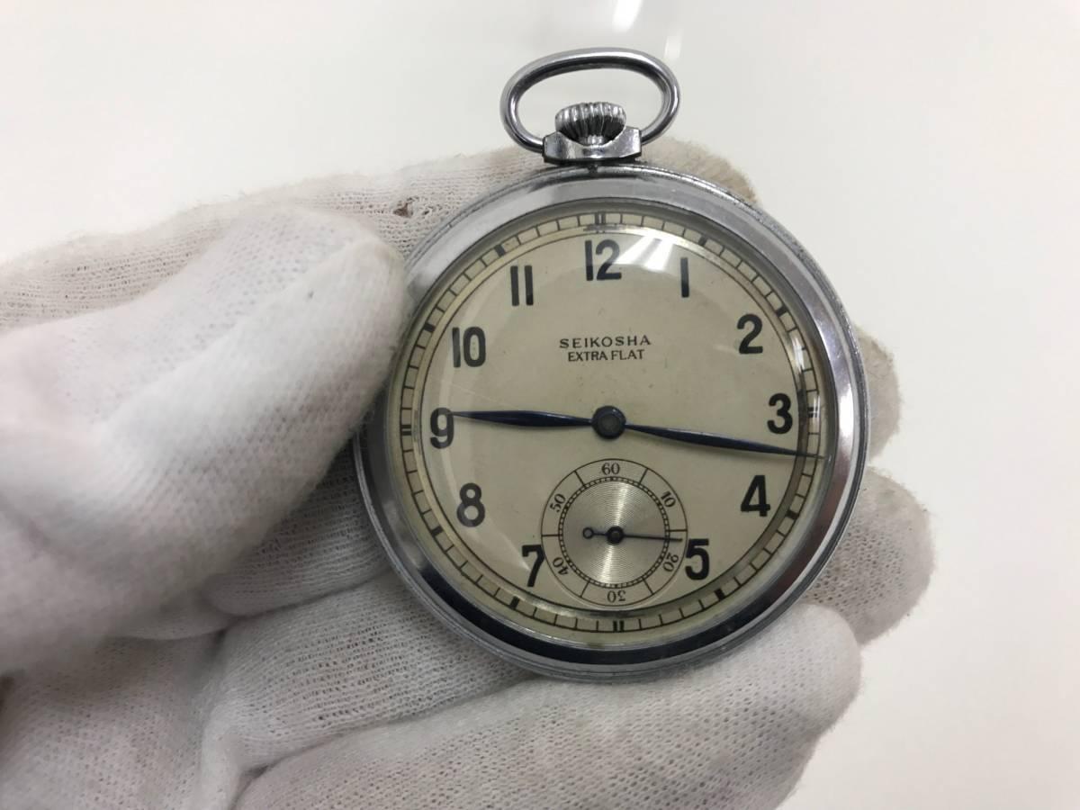 (管理2514) SEIKOSHA/セイコー EXTRA FLAT 手巻 懐中時計 動作品です♪♪_画像7