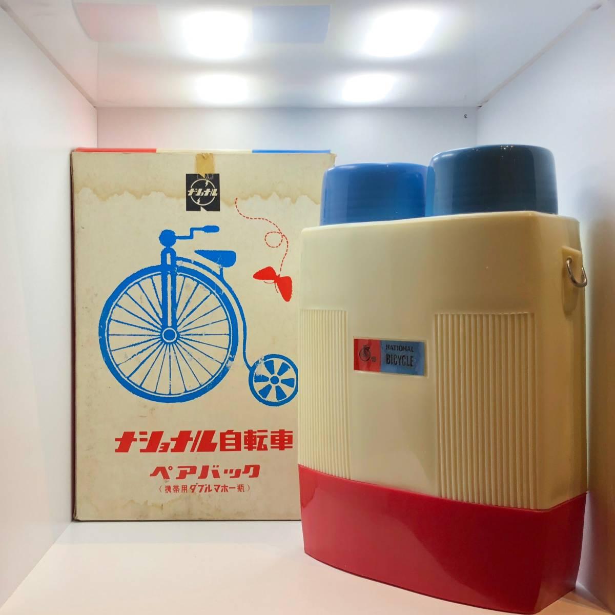 ナショナル自転車 ノベルティ ダブル水筒 昭和レトロ 未使用品 送料無料