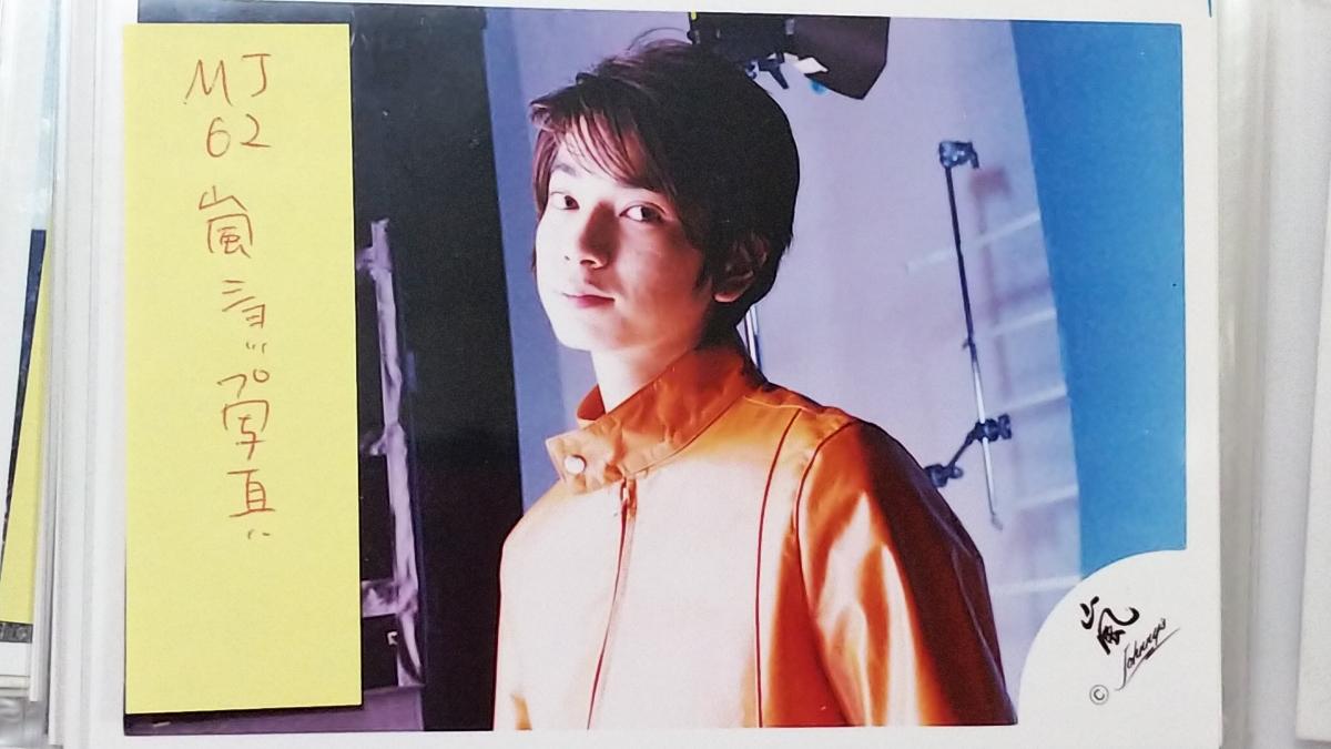 MJ62嵐松本潤くんコンサートグッズ撮影時公式ショップ写真