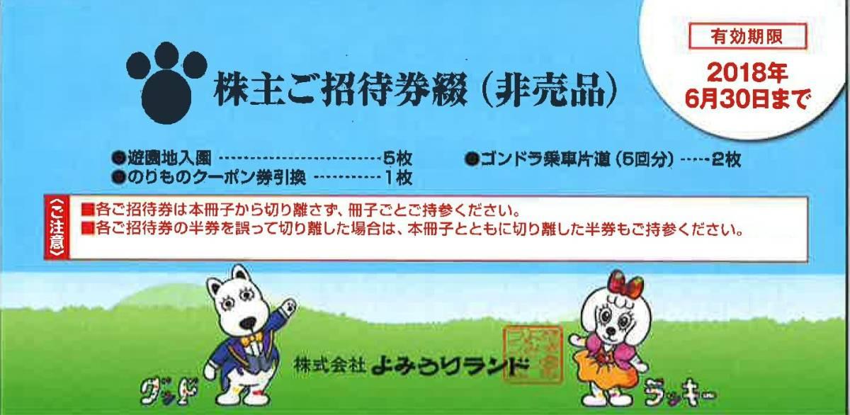 よみうりランド株主優待券【送料込】
