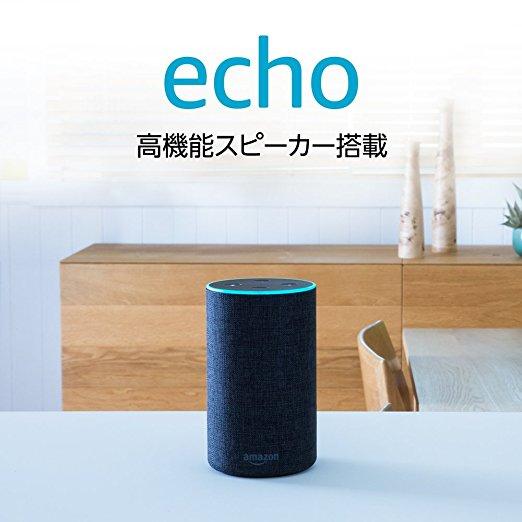 送料無料■新品未開封 Amazon Echo (Newモデル)、チャコール (ファブリック)■スマートスピーカー■