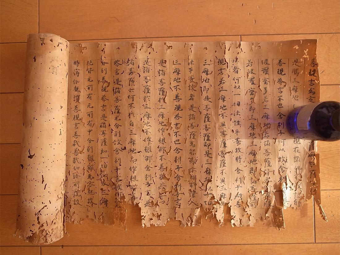 ◆古写経 『大般若波羅蜜多経 長8M』 平安-鎌倉時代 中国唐物唐本 敦煌経典 仏教美術