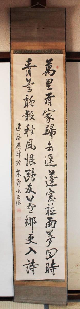 ◆掛軸 『 朱舜水 行書 』明代学者 中国唐物唐本 極箱 真筆
