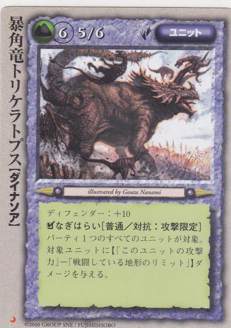 即決◆ モンコレ プロモ 暴角竜トリケラトプス_画像1