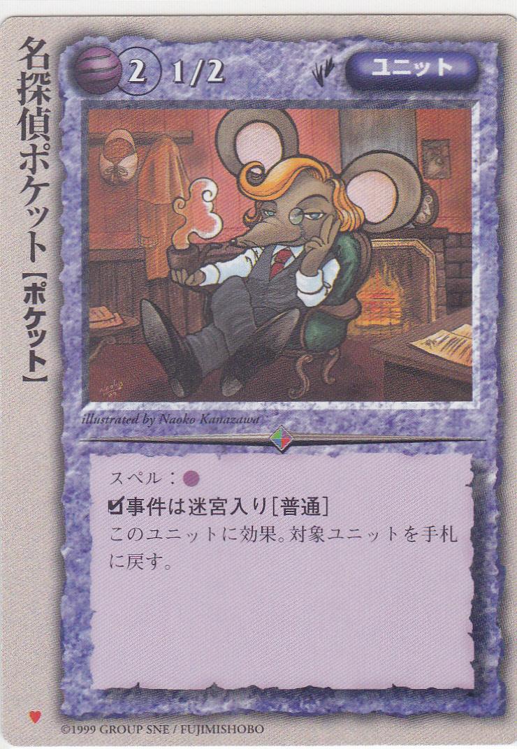 即決◆ モンコレ プロモ 名探偵ポケット_画像1