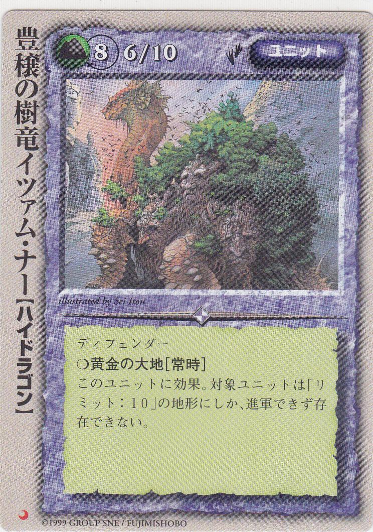 即決◆ モンコレ プロモ 豊穣の樹竜イツァム・ナー_画像1