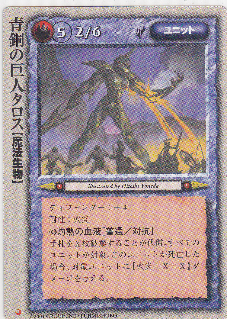 即決◆ モンコレ プロモ 青銅の巨人タロス_画像1